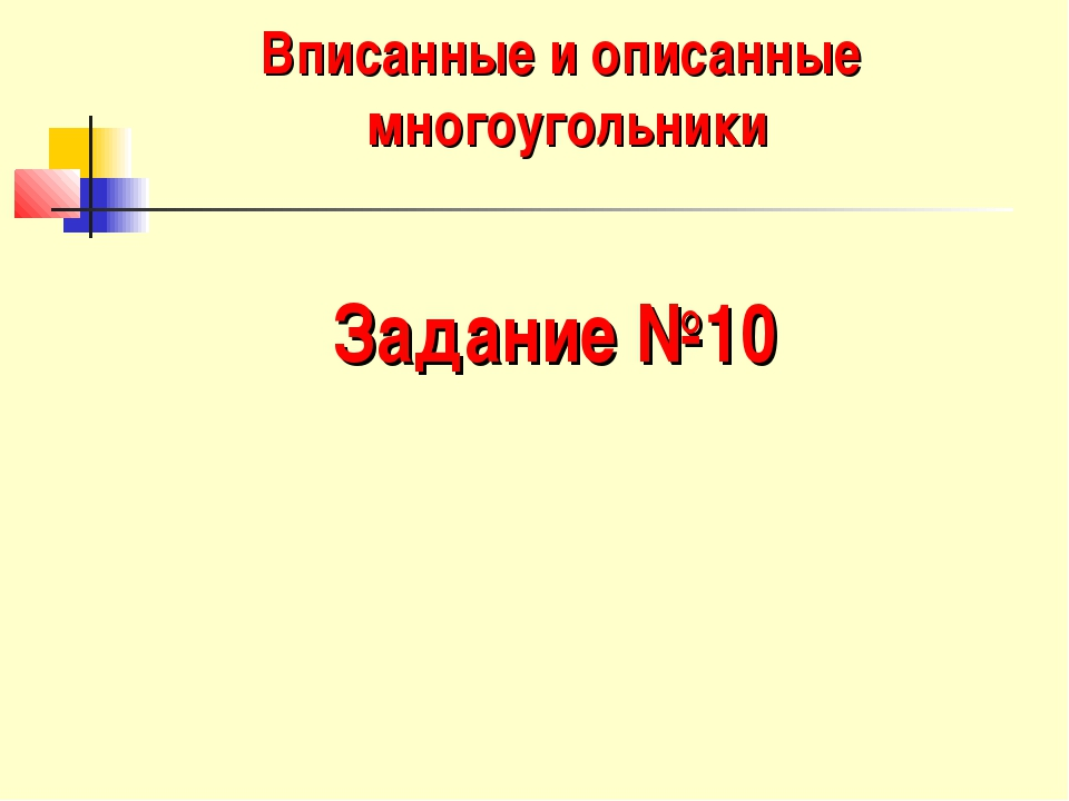 Задание №10 Вписанные и описанные многоугольники