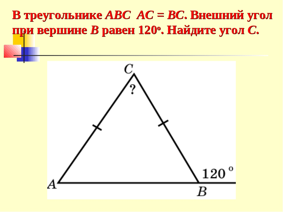 В треугольнике ABC AC = BC. Внешний угол при вершине B равен 120o. Найдите уг...