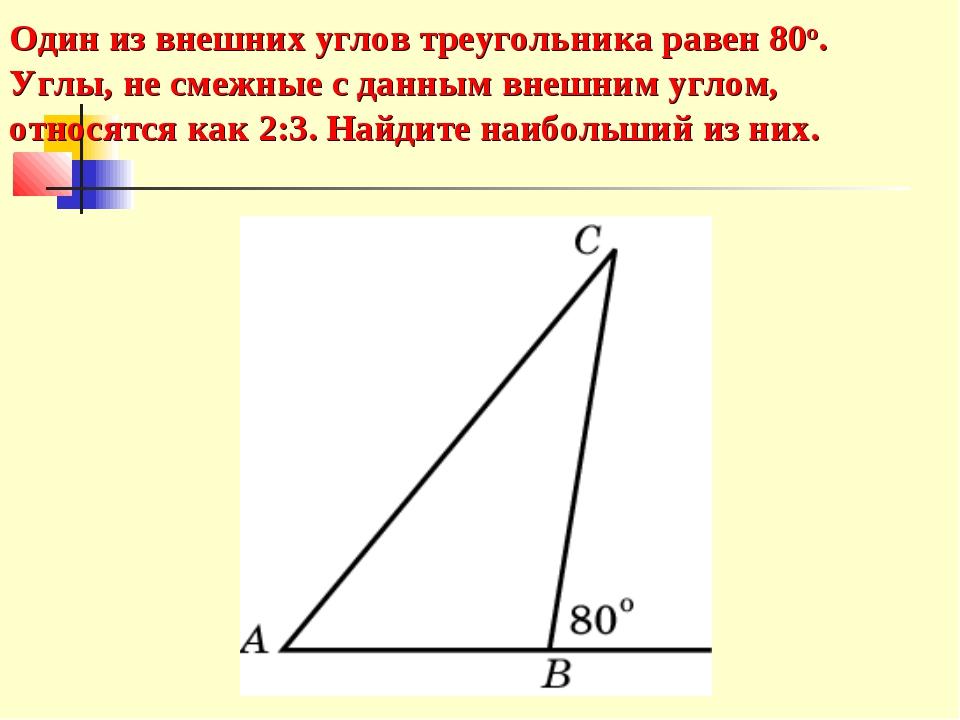 Один из внешних углов треугольника равен 80о. Углы, не смежные с данным внешн...