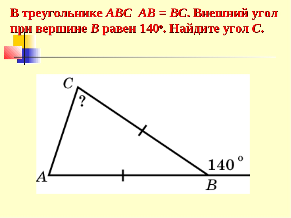 В треугольнике ABC AB = BC. Внешний угол при вершине B равен 140o. Найдите уг...