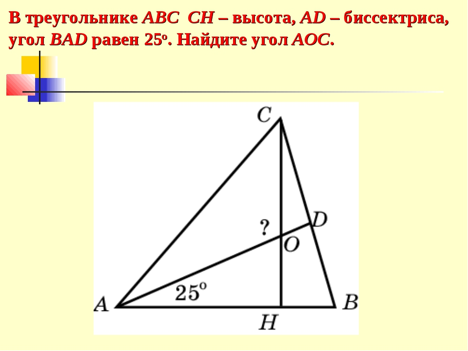 В треугольнике АВС CH – высота, AD – биссектриса, угол BAD равен 25o. Найдите...