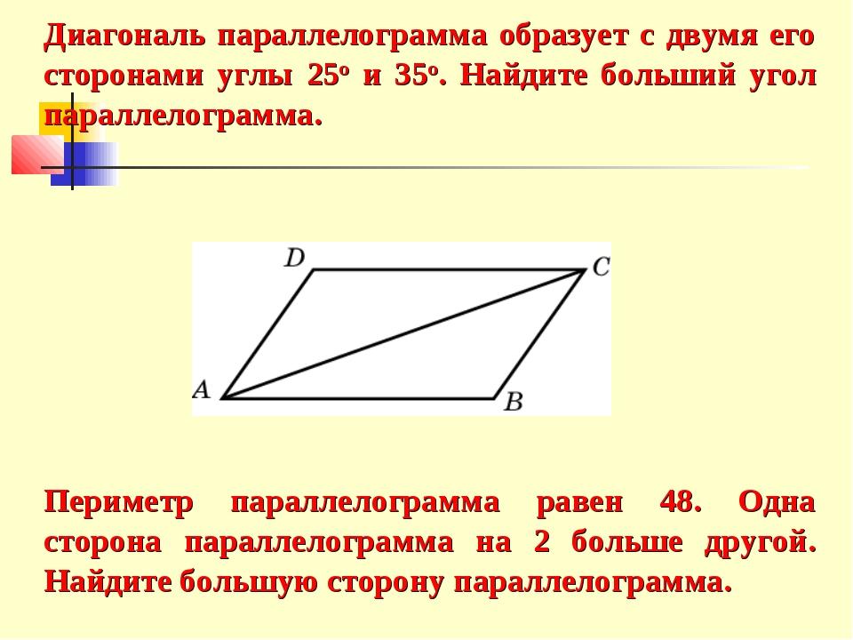 Диагональ параллелограмма образует с двумя его сторонами углы 25о и 35о. Найд...