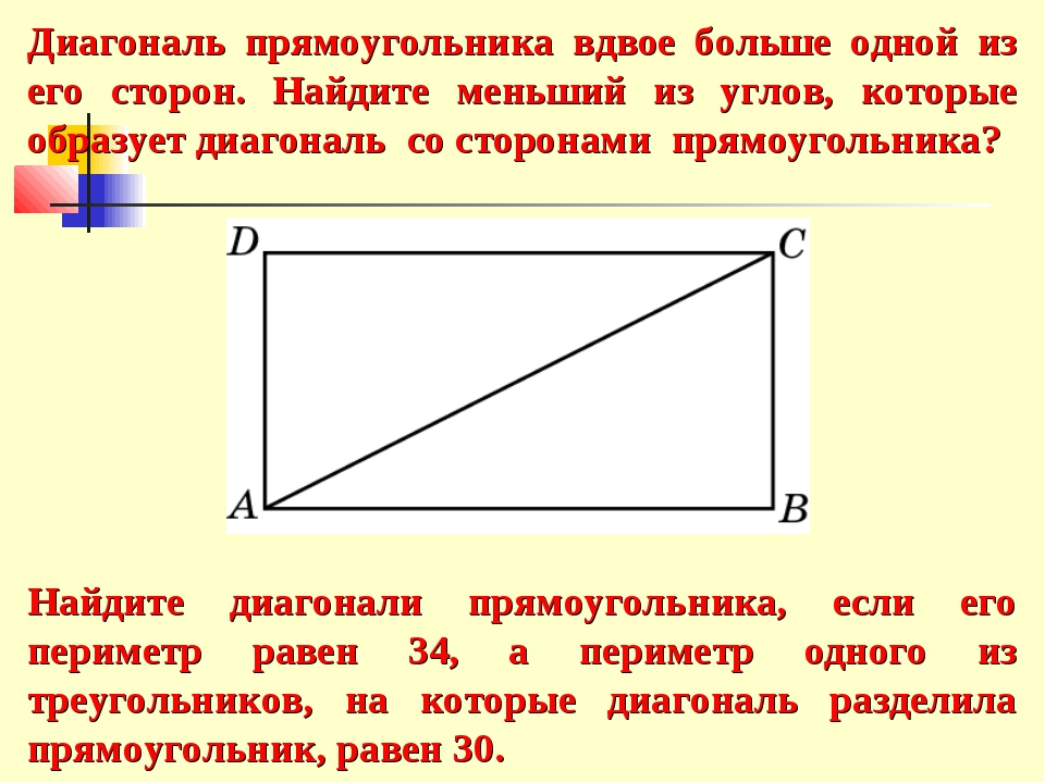 Что такое диагональ прямоугольника рисунок