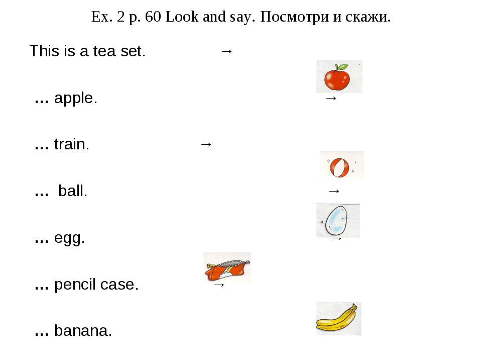 Ex. 2 p. 60 Look and say. Посмотри и скажи. This is a tea set. → … apple. → …...