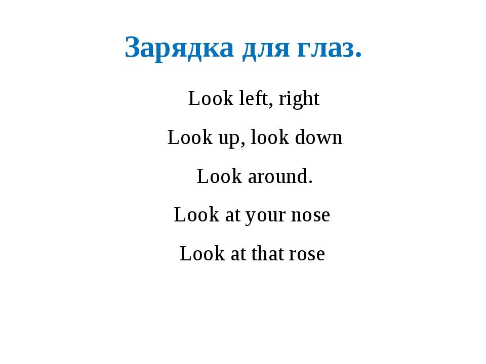 Зарядка для глаз. Look left, right Look up, look down Look around. Look at yo...