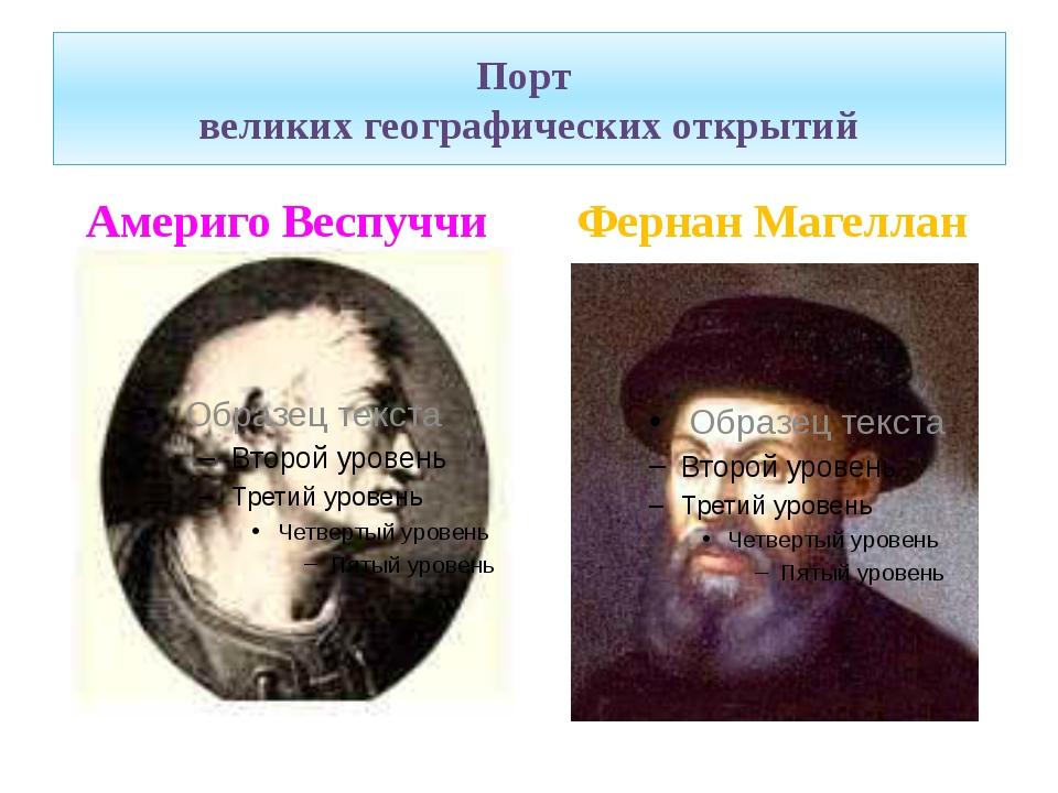 Порт великих географических открытий Америго Веспуччи Фернан Магеллан