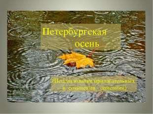 Петербургская осень (Использование прилагательных в сочинении - описании)