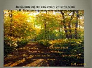 Вспомните строки известного стихотворения Ф.И. Тютчева, верно вставив прилага