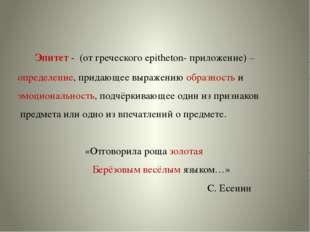 Эпитет - (от греческого epitheton- приложение) – определение, придающее выра