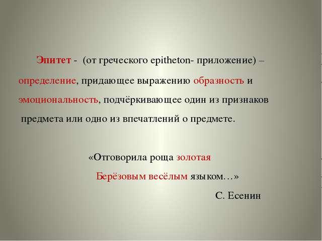 Эпитет - (от греческого epitheton- приложение) – определение, придающее выра...