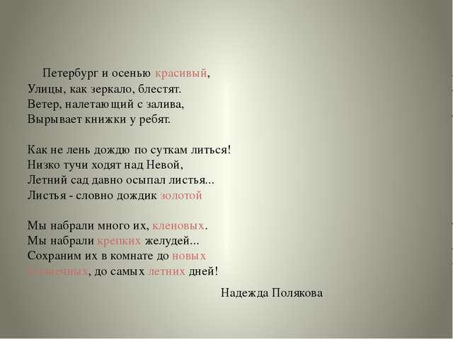 Петербург и осенью красивый, Улицы, как зеркало, блестят. Ветер, налетающий...