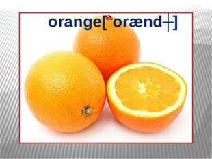 orange[`orændʒ]