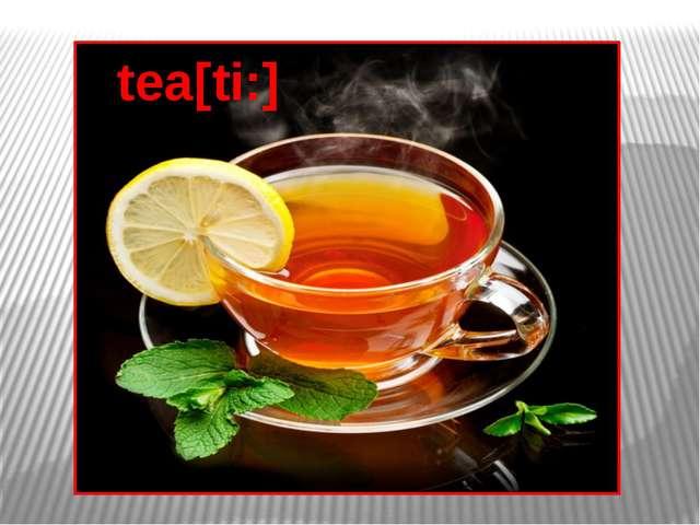 tea[ti:]