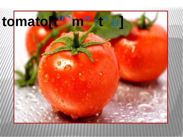 tomato[tə`mɑ:təu]