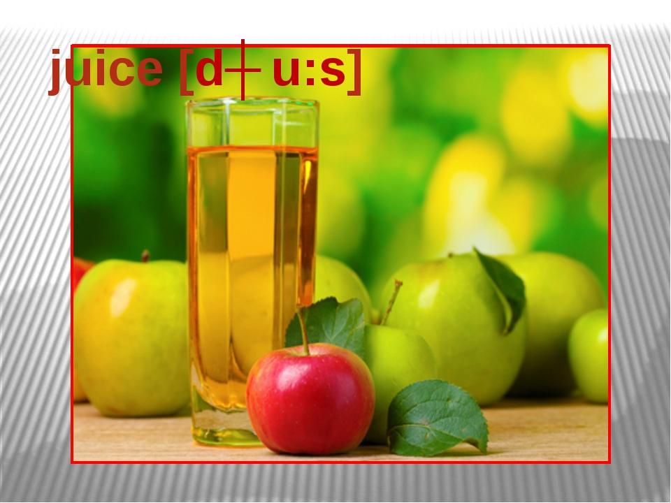 juice [dʒ u:s]