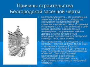Причины строительства Белгородской засечной черты Белгородская черта – это ук