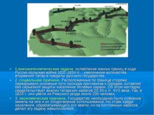 1.внешнеполитическая задача: ослабление южных границ в ходе Русско-польская в