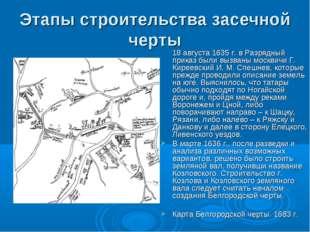 Этапы строительства засечной черты 18 августа 1635 г. в Разрядный приказ были