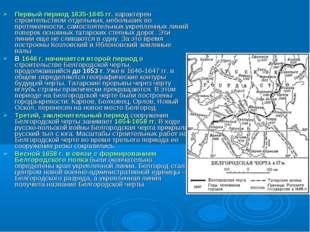 Первый период 1635-1645 гг. характерен строительством отдельных, небольших по