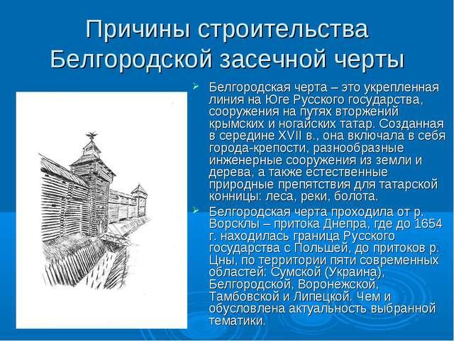 Причины строительства Белгородской засечной черты Белгородская черта – это ук...