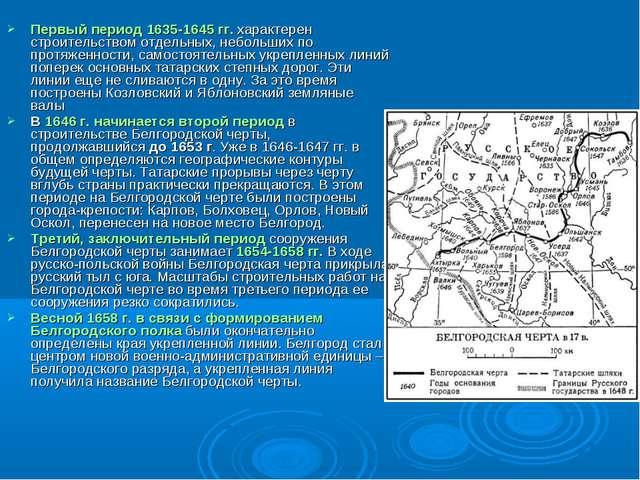 Первый период 1635-1645 гг. характерен строительством отдельных, небольших по...
