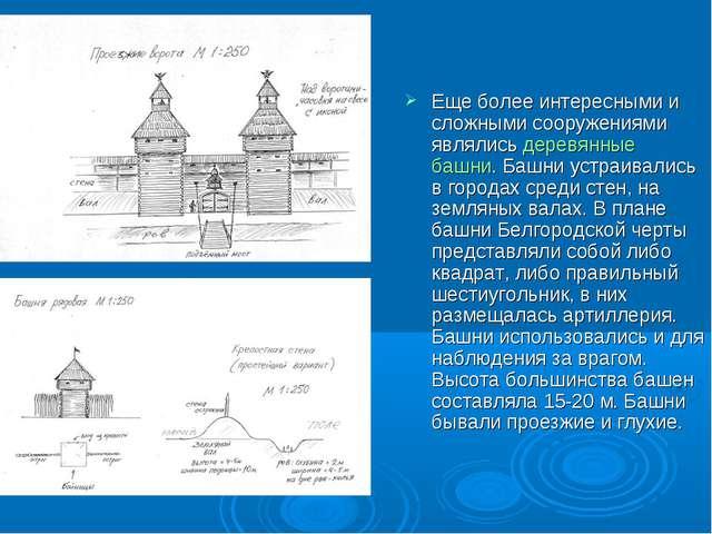 Еще более интересными и сложными сооружениями являлись деревянные башни. Башн...