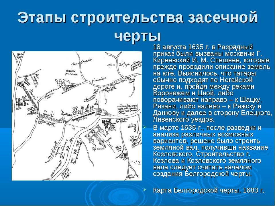 Этапы строительства засечной черты 18 августа 1635 г. в Разрядный приказ были...