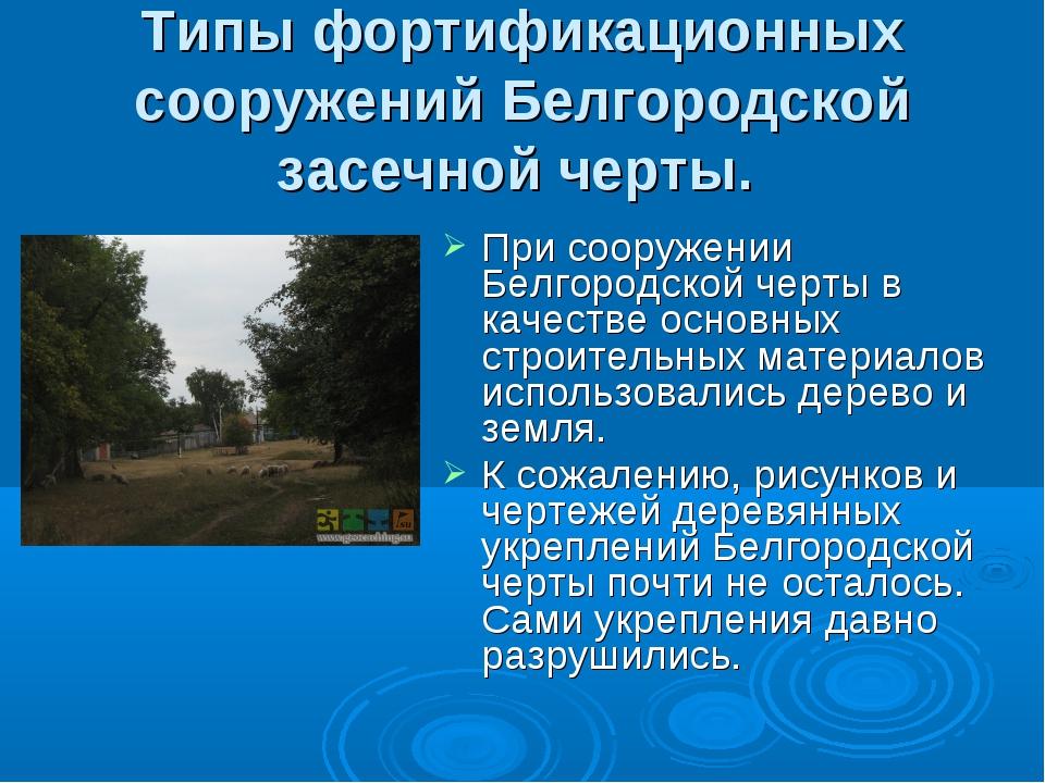 При сооружении Белгородской черты в качестве основных строительных материалов...