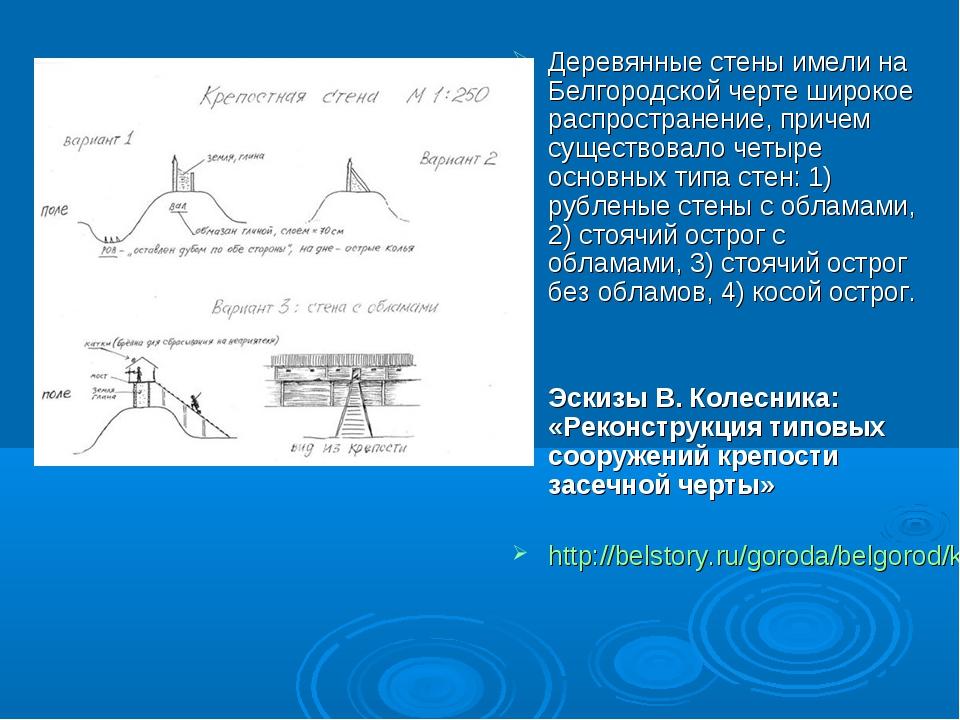 Деревянные стены имели на Белгородской черте широкое распространение, причем...