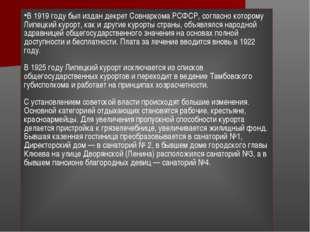 В 1919 году был издан декрет Совнаркома РСФСР, согласно которому Липецкий кур