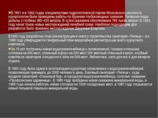 В 1961 и в 1962 годах специалистами гидрологической партии Московского инстит