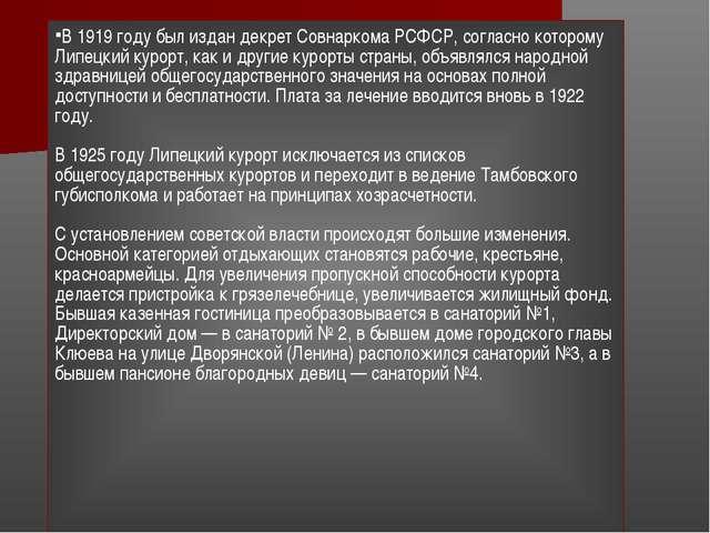 В 1919 году был издан декрет Совнаркома РСФСР, согласно которому Липецкий кур...