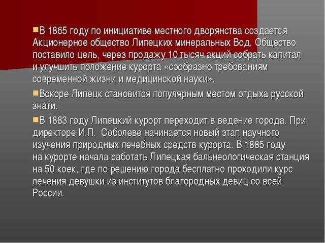 В1865 году поинициативе местного дворянства создается Акционерное общество...