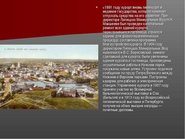 В 1891 году курорт вновь переходит в ведение государства, которое начинает от...