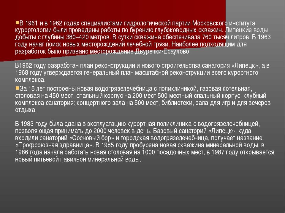 В 1961 и в 1962 годах специалистами гидрологической партии Московского инстит...