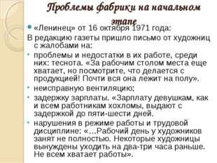 Проблемы фабрики на начальном этапе «Ленинец» от 16 октября 1971 года: В реда
