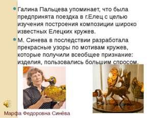 Галина Пальцева упоминает, что была предпринята поездка в г.Елец с целью изуч