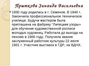 Прыткова Зинаида Васильевна 1930 году родилась в г. Семенов. В 1948 г. Законч