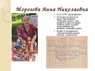 Морозова Анна Николаевна 31.12.1949 года рождения. 1971году поступила на курс