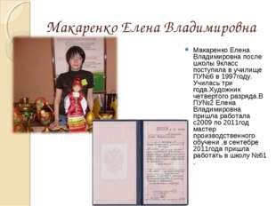 Макаренко Елена Владимировна Макаренко Елена Владимировна после школы 9класс
