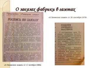 О заказах фабрики в газетах «II Ленинское знамя» от 17 октября 1986г. «II Лен