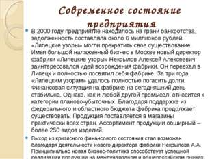 Современное состояние предприятия В 2000 году предприятие находилось на грани