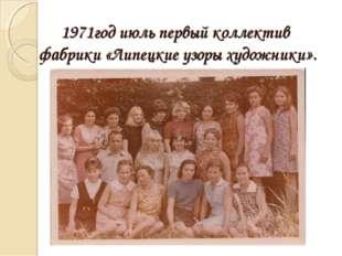 1971год июль первый коллектив фабрики «Липецкие узоры художники».