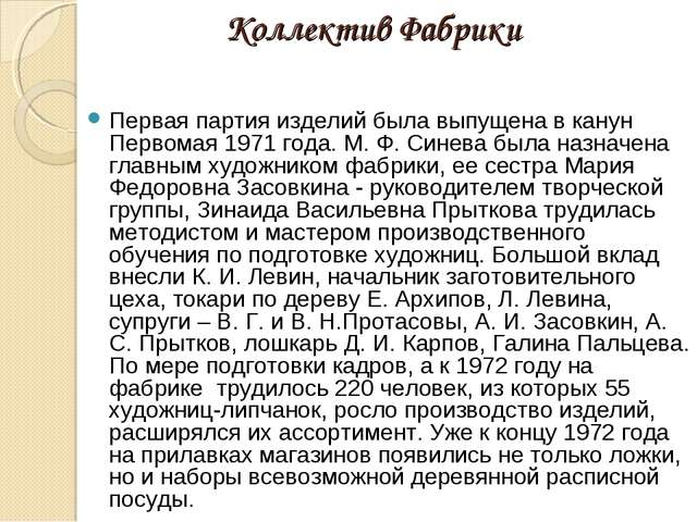 Коллектив Фабрики Первая партия изделий была выпущена в канун Первомая 1971 г...