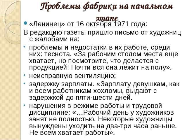 Проблемы фабрики на начальном этапе «Ленинец» от 16 октября 1971 года: В реда...