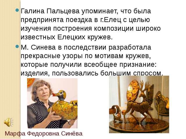 Галина Пальцева упоминает, что была предпринята поездка в г.Елец с целью изуч...