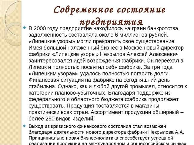 Современное состояние предприятия В 2000 году предприятие находилось на грани...