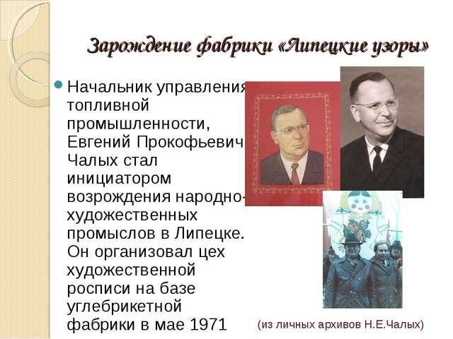 Зарождение фабрики «Липецкие узоры» Начальник управления топливной промышленн...