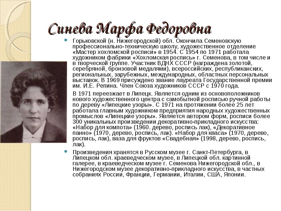 Синева Марфа Федоровна Горьковской (н. Нижегородской) обл. Окончила Семеновск...