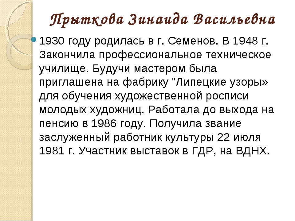Прыткова Зинаида Васильевна 1930 году родилась в г. Семенов. В 1948 г. Законч...